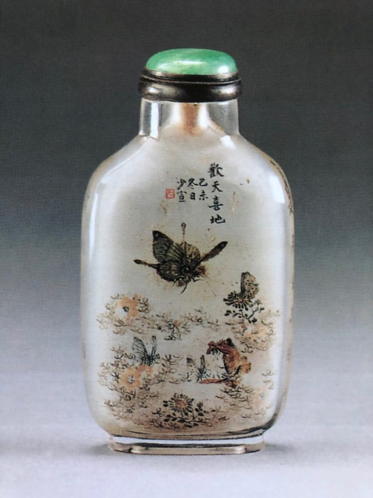 """Ma Shaoxuan, Inside-Painted Crystal """"Butterflies"""" Chinese Snuff Bottle, 1895"""